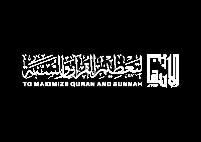 مؤسسة وقف الإتقان Logo
